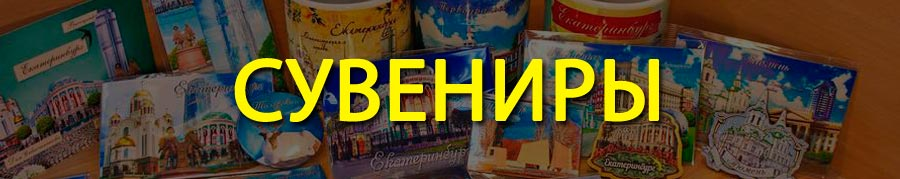 Что привезти из Екатеринбурга для себя и в подарок