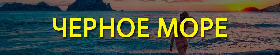 Пляжный отдых в августе — куда поехать на море недорого