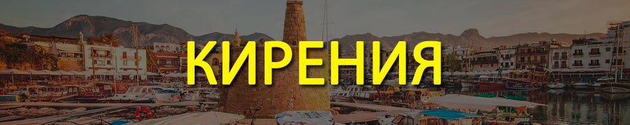 Какой курорт выбрать в Турции на море