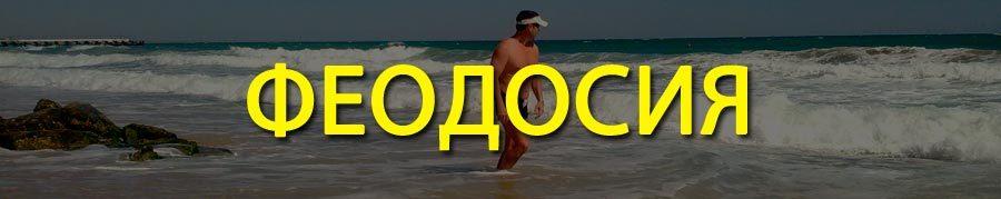 Отдых в Крыму летом на море
