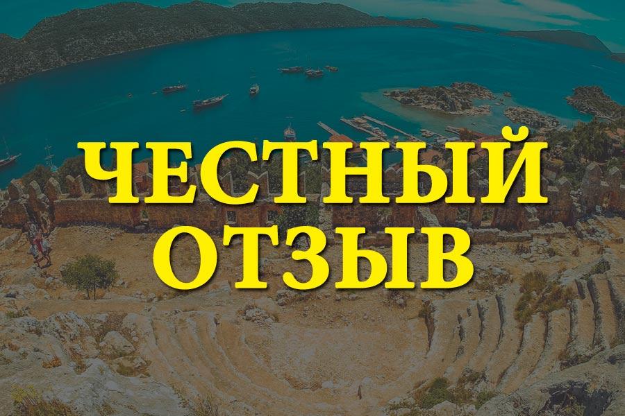 Честный отзыв о поездке к острову Кекова