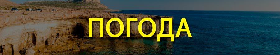 Отдых на Кипре в мае 2020 года: погода, температура воздуха и воды, цены на отдых