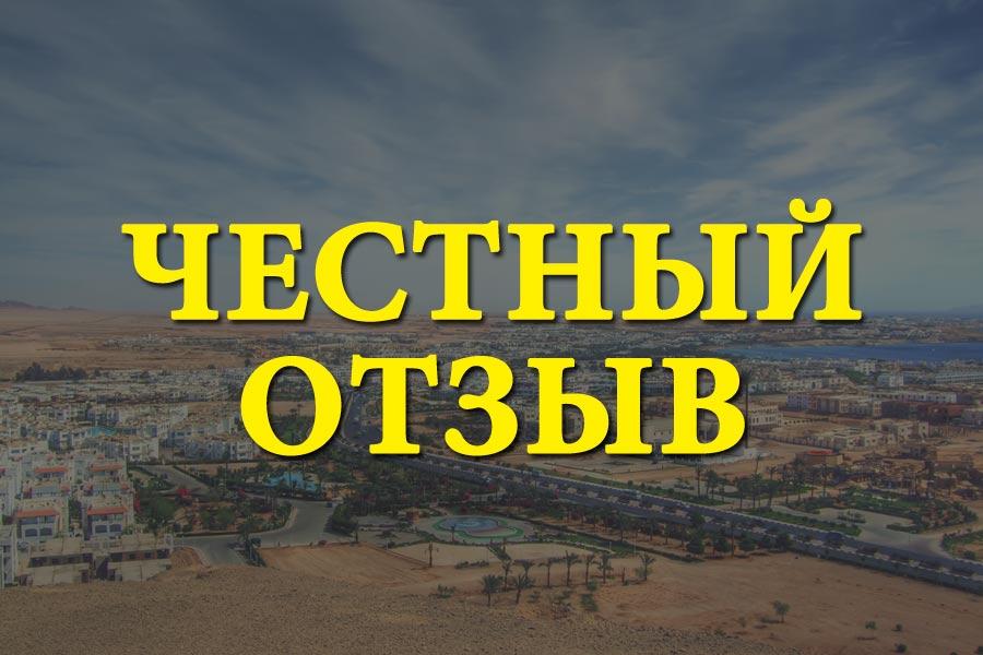 Честный отзыв об отдыхе в Шарм-эль-Шейхе