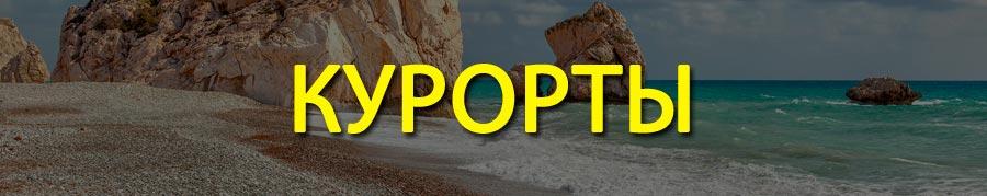 Отдых на Кипре в декабре