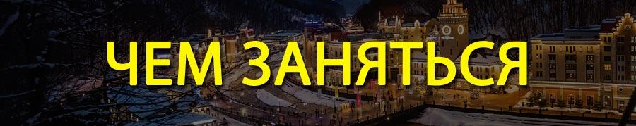 Отдых в Сочи в декабре