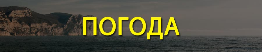 Отдых в Крыму в феврале