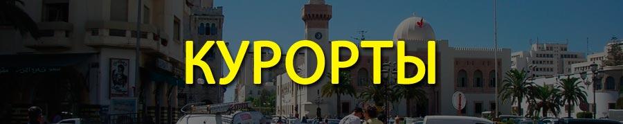 Отдых в Тунисе в августе