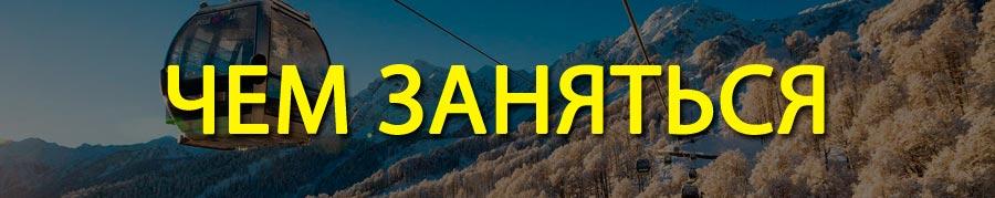 Отдых в Сочи в январе