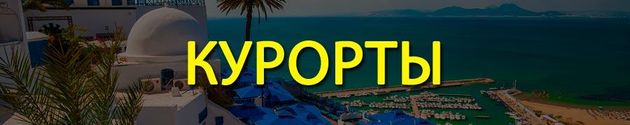 Отдых в Тунисе в июле