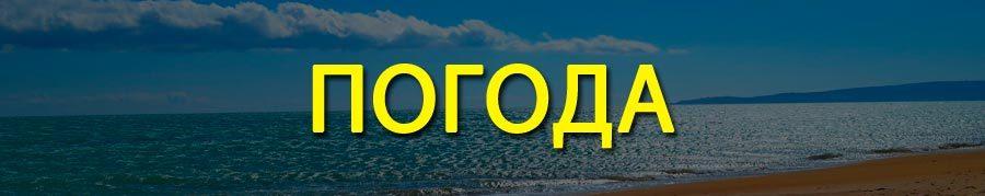 Отдых в Феодосии в июне