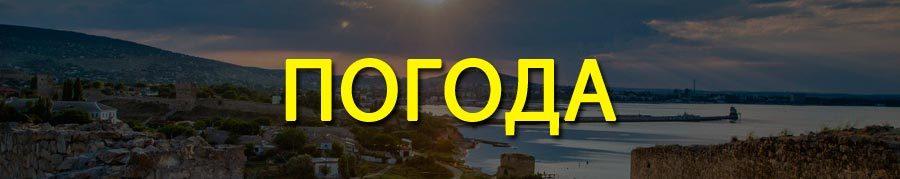 Отдых в Феодосии в августе