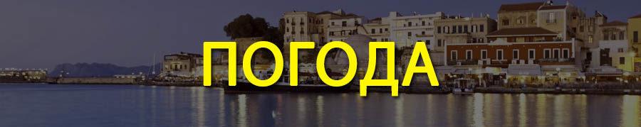 Отдых на Крите в октябре